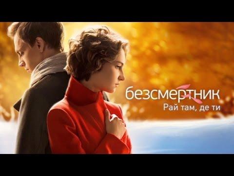 Бессмертник 4 сезон 14 серия