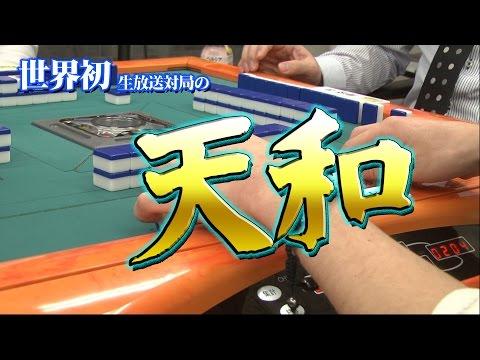 【天和】世界初!生放送対局にて炸裂!【役満】