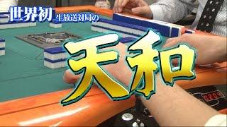 【天和】世界初!生放送対局にて炸裂!【役満】 thumbnail