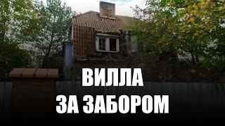 На улице Тельмана в Калининграде огородили историческую виллу