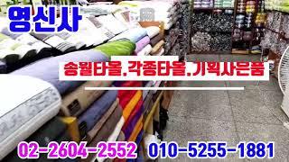 서울강서구 우산 양천양산 영등포우의 장화 구로 송월타올…