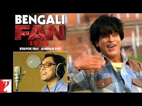 Bengali FAN Song Anthem | Byapok Fan - Anupam Roy | Shah Rukh Khan | #FanAnthem