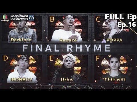 THE RAPPER | EP.16 FINAL RHYME | 23 กรกฏาคม 2561 Full EP