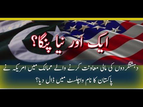PAK USA War Naya Panga | Pakistan Latest News Today | MEDIA CHANNEL | 2018