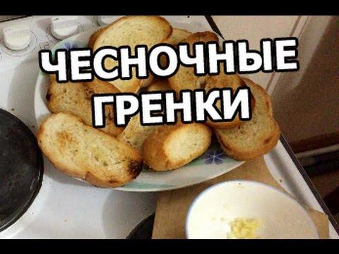 Как приготовить гренки с чесноком. Рецепт чесночные гренки от Ивана без регистрации и смс