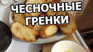 Как приготовить гренки с чесноком. Рецепт чесночные гренки от Ивана!