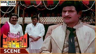 Naa Pilupe Prabhanjanam Movie || Krishna Best Dialogue About Public Affection || Krishna, Keerthi