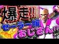 【NiPPONMARATHON】セーラー服のおじさんが爆走するヤバいゲーム!外国人が勘違いした日本でマラソンをするとんでもないゲームをプレイしてみた後編!【MSSP/M.S.S Project】