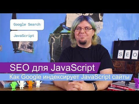 Как Google индексирует JavaScript сайты