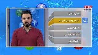 إلى أين وصلت متابعة الحكومة لانتشار فيروس كورونا وحماية اليمن من وصوله ؟ | رايك مهم