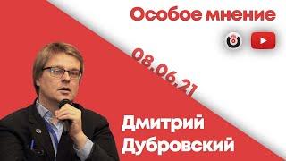 Особое мнение / Дмитрий Дубровский // 08.06.21