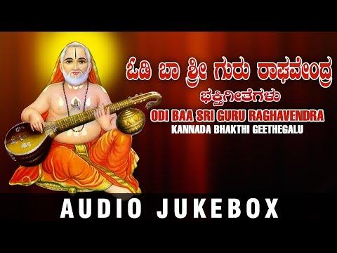 Raghavendra Swamy Kannada Bhakthi Geethegalu | Odi Baa Sri Guru Raghavendra Jukebox|Devotional Songs