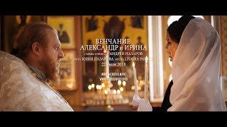 Александр и Ирина | Видеосъемка венчания в Ялте | NAZAROVFILM.PRO