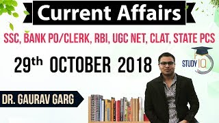 October 2018 Current Affairs in English 29 October 2018 - SSC CGL,CHSL,IBPS PO,CLERK,State PCS,SBI
