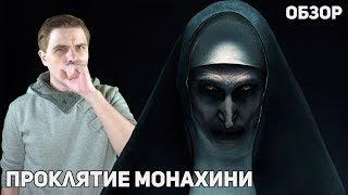 Проклятие монахини - Обзор фильма