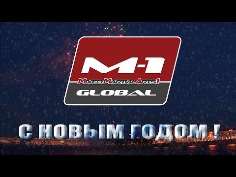 Итоги 2014 M-1 Global | Events 2014 Summary