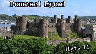 Решено Едем   Северный Уэльс Замок Конви и Национальный парк Сноудония