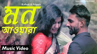Bangla new song 2020 mon awara (মন আওয়ারা ) rahat music station brings a videos official like jodi bou sajo go kolkata movi...