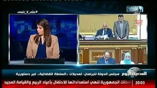 مجلس الدولة للبرلمان: تعديلات «السلطة القضائية» غير دستورية
