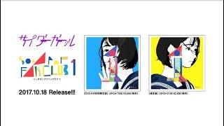 サイダーガール 待望の1st Full Album『SODA POP FANCLUB 1』 2017.10.1...