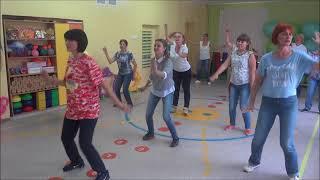 флешмоб Танцевальное поздравление от воспитателей детского сада