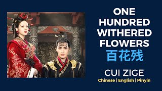 Cui Zige 百花残 One Hundred Withered Flowers OST The King's Woman 秦时丽人明月心 (English | Pinyin | Chinese)