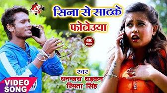 || सीना से साट के फोटोऊया ||  धनन्जय धड़कन,  स्मिता सिंह का जबरदस्त नया लभ सांग