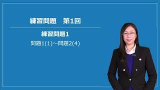Word文書処理技能認定試験3級講座_sample movie