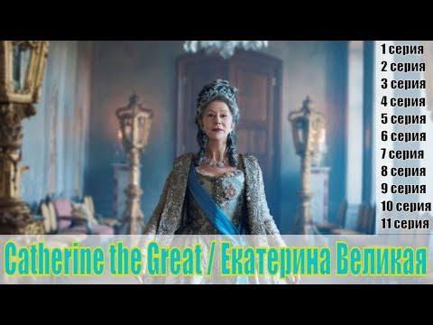 Catherine The Great / Екатерина Великая (2019) - 1, 2, 3, 4, 5 серия [ сюжет, анонс ]