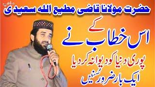 Qazi Matiullah Biyan Gulshan yasin colony chungi amar sidhu Lahore