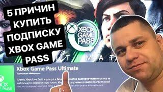 XBOX ONE GAME PASS 5 причин купить подписку / Видео
