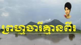 Ros Sereysothea | Prom Charey Khmean Pi - ព្រហ្មចារីគ្មានពីរ | Khmer Oldie Song Musice