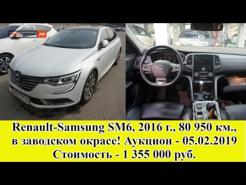 Авто из Кореи - Renault Samsung SM6, 2016 г., 1 355 000 руб.