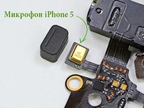 айфон 5 ремонт микрофона