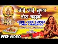 Jode Jode Supava Bhojpuri Chhath Geet [full Video] I Chhath Pooja Ke Geet video