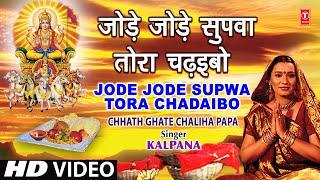 Jode Jode Supava Bhojpuri Chhath Geet [Full Video] I Chhath Pooja Ke Geet