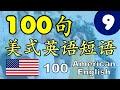 [9] 100句美式英语短语 - 常用英语口语·英语口语表达 - 每日观看5分钟,英语词汇量将突破极限!100 conversational American English.