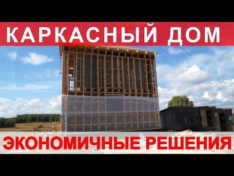 Двухэтажный каркасный дом, стоимость 10 тысяч рублей за квадратный метр