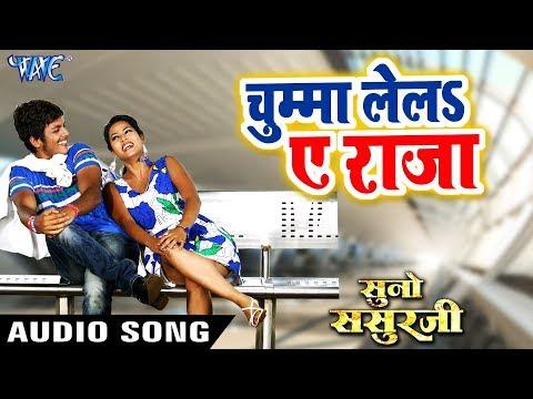 Chumma Le La Ae Raja - Suno Sasurji - Rishabh Kashap (Golu), Richa Dixit - Bhojpuri Hit Songs 2018
