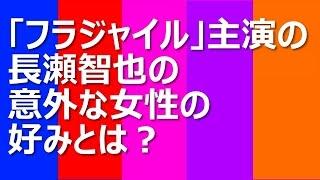 「フラジャイル」主演の長瀬智也の意外な女性の好みとは? 現在放送され...