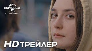 НИКОГДА РЕДКО ИНОГДА ВСЕГДА |Трейлер | В кино с 17 сентября