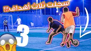 لعبنا مباراة قوية في الملعب !! ( سجلت ثلاث أهداف لا يفوتكم !! )