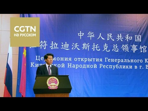 Во Владивостоке официально открылось генеральное консульство КНР