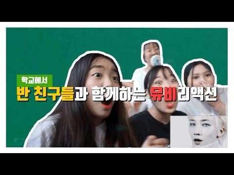 [VLOG/세븐틴] 학교에서 반 친구들과 보는 세븐틴 독: Fear MV/ 독 뮤비 리액션/ 세븐틴(SEVENTEEN) MV Reaction/ 주접킹들의 학교에서 뮤비보기 대작전
