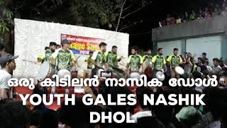 YOUTH GALES NASIK DHOL | THEJUS BEATS STAGE SHOW | ANAKKALLU THRISSUR