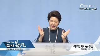 C채널 명설교 다시 복음으로 - 우리들교회 김양재 목사…