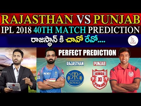Rajasthan Royals vs Kings XI Punjab, 40th Match Live Prediction | Sports News | Eagle Media Works