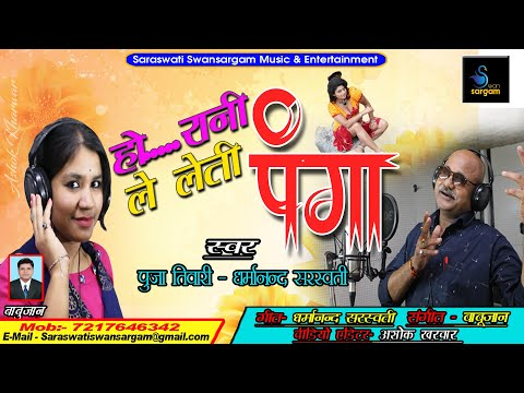 le-leti-panga---ले..-लेती-पंगा-  -new-bhojpuri-song-  -dharmanand-saraswati-&-pooja-tiwari-!!!