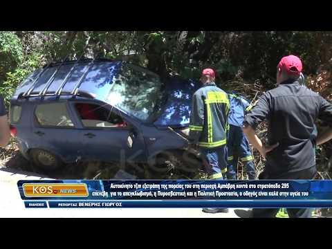 Αυτοκίνητο τζιπ εξετράπη της πορείας του στη περιοχή Αμπάβρη κοντά στο στρατόπεδο 295