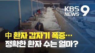 도대체 정확한 피해규모가 얼마냐? 중국 대혼란 / KBS뉴스(News)